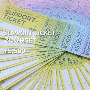 サポートチケット|200枚セット