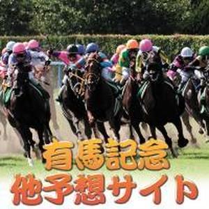 【第67回 中山金杯(G3)】1月6日特別競走追い切り