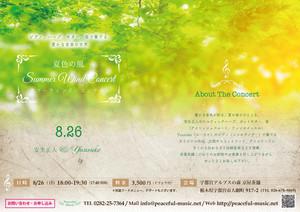 8/26 夏色の風 サマーウィンドコンサート お申し込みページ