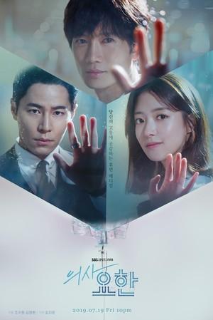 韓国ドラマ【医師ヨハン】DVD版 全16話