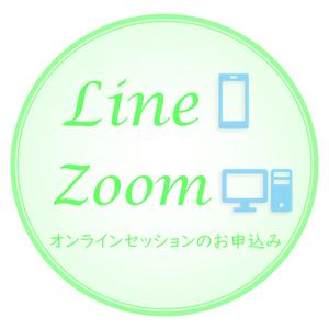 Zoom / LINE:セッション120分