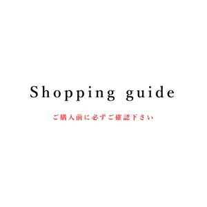 Shopping guide ※ 2020/7/12 update