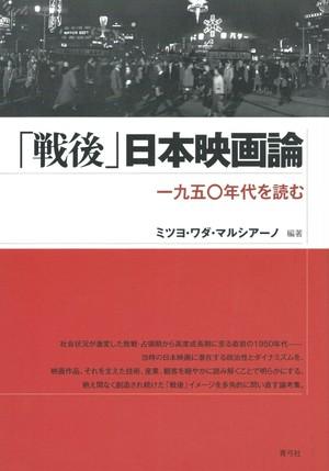 「戦後」日本映画論 一九五〇年代を読む[バーゲンブック]