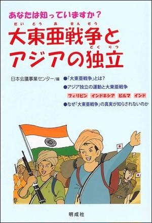 大東亜戦争とアジアの独立
