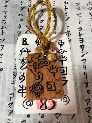 神代豊国文字(御目出当)お守り