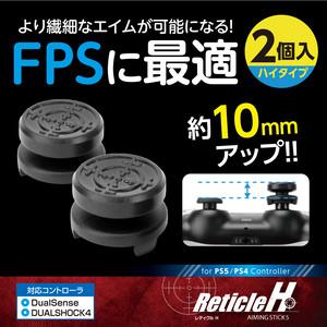 PS5 プレステ5 アタッチメント スティック『エイミングスティック5 Reticle H』 レターパックプラス【 20024 / 4945664123275 】