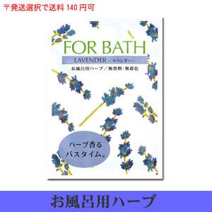 お風呂用ハーブ ラベンダー FORBATH