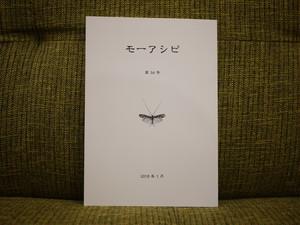 モーアシビ【新本】