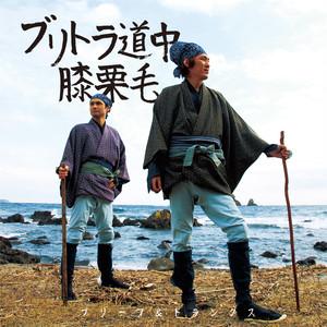 CDアルバム「ブリトラ道中膝栗毛」
