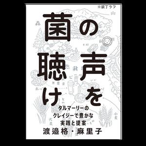 【著者サイン本or通常版】菌の声を聴け タルマーリーのクレイジーで豊かな実践と提案|渡邉格・麻里子