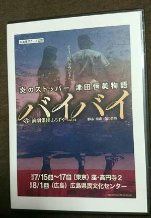 「バイバイ 」2015年版 DVD(演劇集団よろずや vol.24)