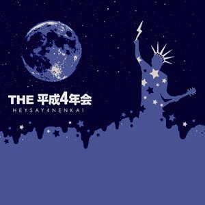 THE 平成4年会オムニバス