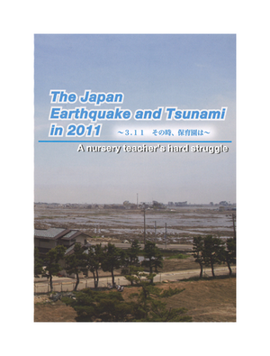 3.11 その時、保育園は(検証編)英語字幕版 The Japan Earthquake and Tsunami in 2011 A nursery teacher's hard struggle 〜3.11