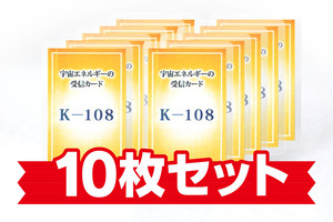 K-108カード 10枚セット