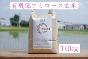 【10kg】有機低アミロース玄米