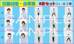 石黒祐輔・生写真 2Lサイズ 5枚セット【通販限定】