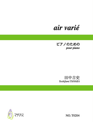 T0204 air varie(Piano solo/Y. TANAKA/Full Score)