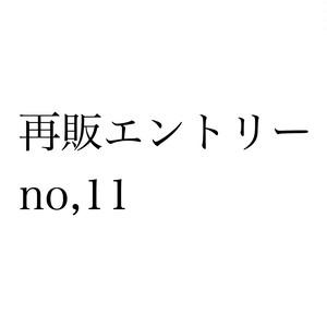 再販エントリー no,11