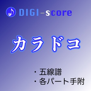 「カラドコ」/DIGI-score(五線譜・手附)