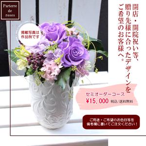 【送料無料】セミオーダー 開店・開院祝いに! プリザーブドフラワーアレンジメント