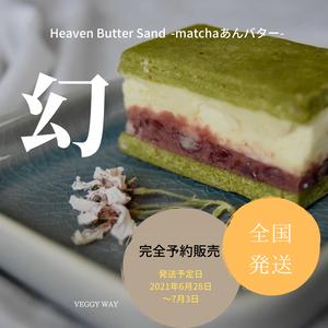 [全国発送] Heaven Butter Sand[matchaあんバター]3個、箱入り