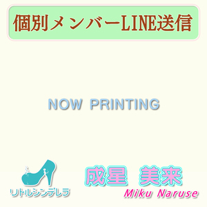 【1部】L 成星美来(リトルシンデレラ)/LINEメッセージ