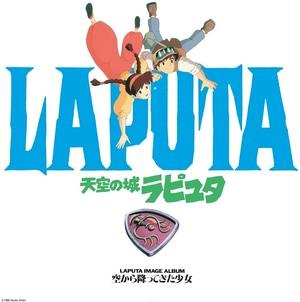 【限定アナログ盤】天空の城ラピュタ イメージアルバム 空から降ってきた少女(12インチレコード)