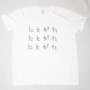 【オンライン限定】たそがれTシャツ Mサイズ