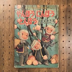 トッパンの人形絵本 やんぼう にんぼう とんぼうとおともだち/飯沢匡 文  土方重巳 デザイン 川本喜八郎 人形