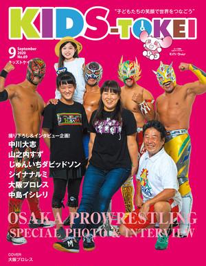【大阪プロレス】表紙Ver. 雑誌KIDS-TOKEI 2020年9月号