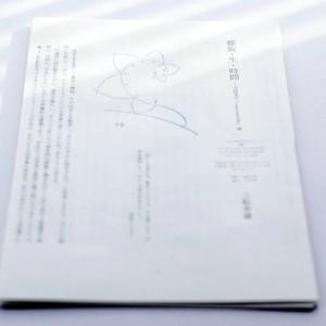 螺旋・生・時間——河野道代『spira mirabilis』論     三松幸雄 vww08