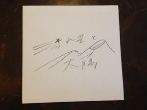 【CD-R】飯田健二とおのざききよかず /  流れ星と太陽