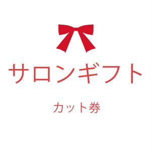 サロンギフト【カット券】