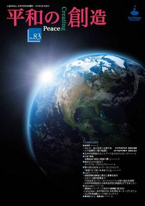 『平和の創造』No.83 2020年5月7日発行