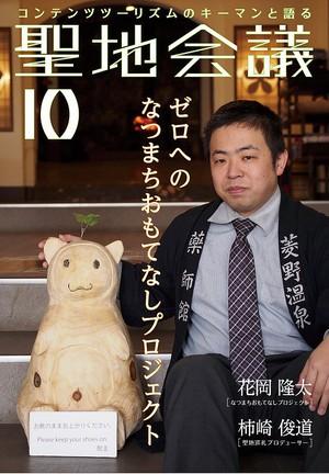 【新刊】聖地会議10 花岡隆太×柿崎俊道