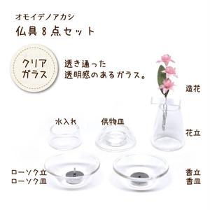 オモイデノアカシ 仏具8点セット 硝子 C(60017-PMA018)