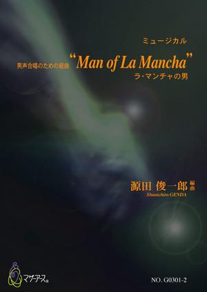 """G0301 男声合唱のための組曲 """"Man of La Mancha""""(男声合唱,ピアノ/源田俊一郎/楽譜)"""