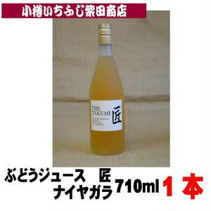 710ml 1本 匠シリーズ ナイヤガラジュース 北海道産