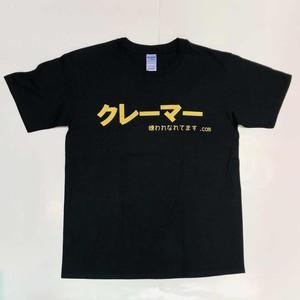 おもしろtシャツ【クレーマー】【三度の飯より文句大好き】大爆笑必須! 部活で、会社で、お酒の席で、イベントで!