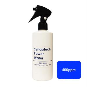 入荷未定【除菌・消臭水】シナプテックパワーウォーター 高濃度 400ppm 200mL