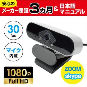 日本語マニュアル 保証付 ウェブカメラ webカメラ 1080P 200万画素 マイク内蔵 オンライン テレワーク ウェブ会議 授業 高画質 送料無料【 SP3680 / 4589863826393 】