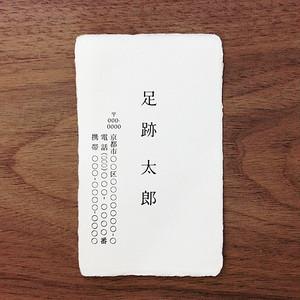 一枚漉き和紙名刺50枚 縦型(1)