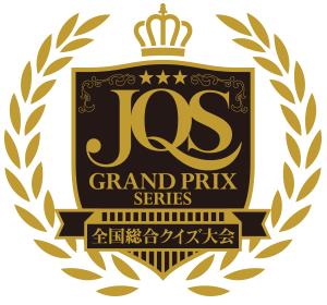 【JQSグランプリシリーズ2018第1戦】クイズ問題音声ファイル【ボード&早押しボード】