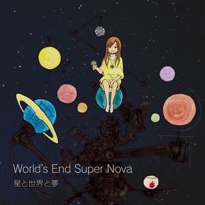 星と世界と夢