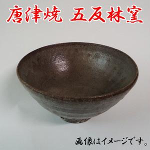 五反林窯 『茶碗』 唐津焼