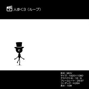 人歩く3(ループ)