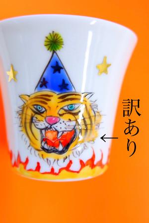 【訳あり】tiger circus / soba choko
