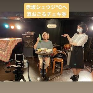 赤坂シュウジ℃へ酒おごるチェキ券(2020.08.12)