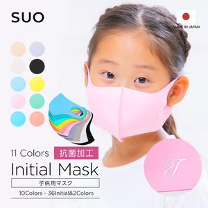 【日本製】イニシャルマスク オールシーズン 吸湿速乾 快適 ATB-UV 抗菌防臭 オシャレ カスタマイズ キッズ ちいさめ メール便