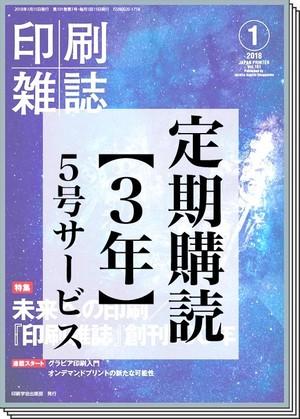 月刊『印刷雑誌』3年間購読 41ヵ月(36ヶ月分+5ヵ月サービス)【送料無料】
